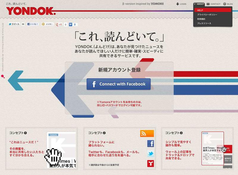 「YONDOK.」のトップ画面