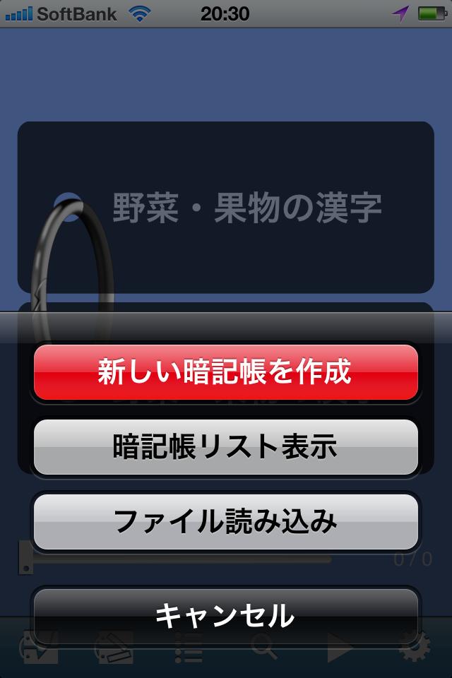 左から3つめのアイコンをタップし、[ファイルの読み込み]を選ぶと、作成済みのテキストファイルから、まとめてデータを取り込める