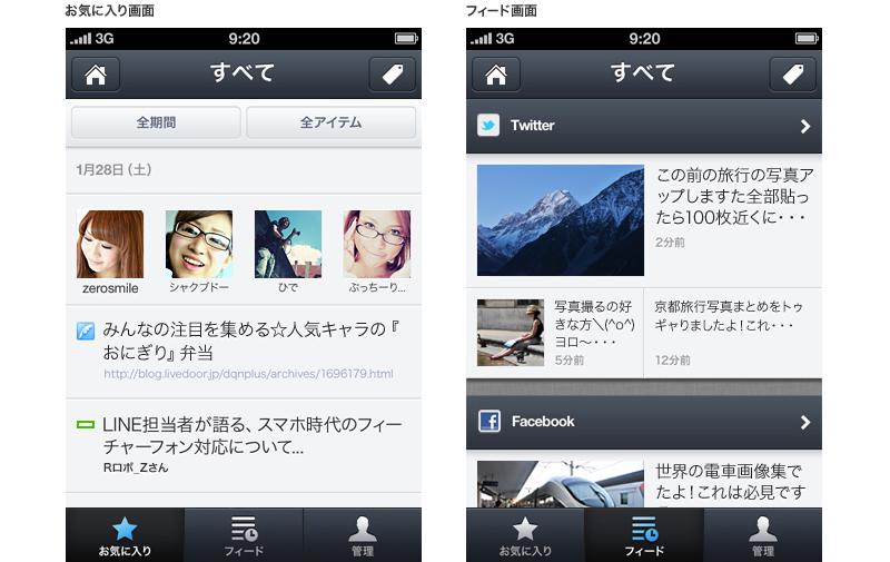 NAVERまとめビューアーのiPhoneアプリ
