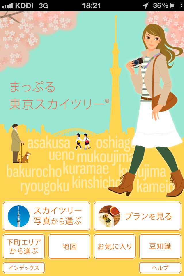 「東京スカイツリータウン&下町散歩 まっぷる」メニュー画面