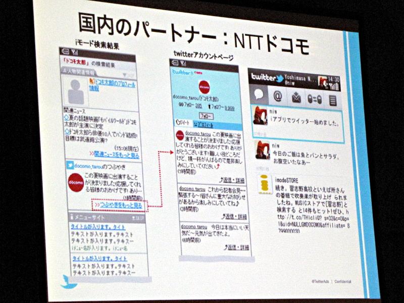 NTTドコモとの提携について