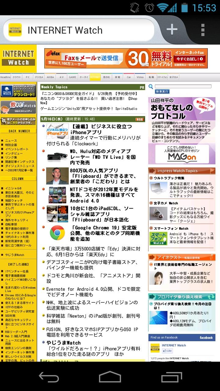 Android版Firefox 14ベータ版