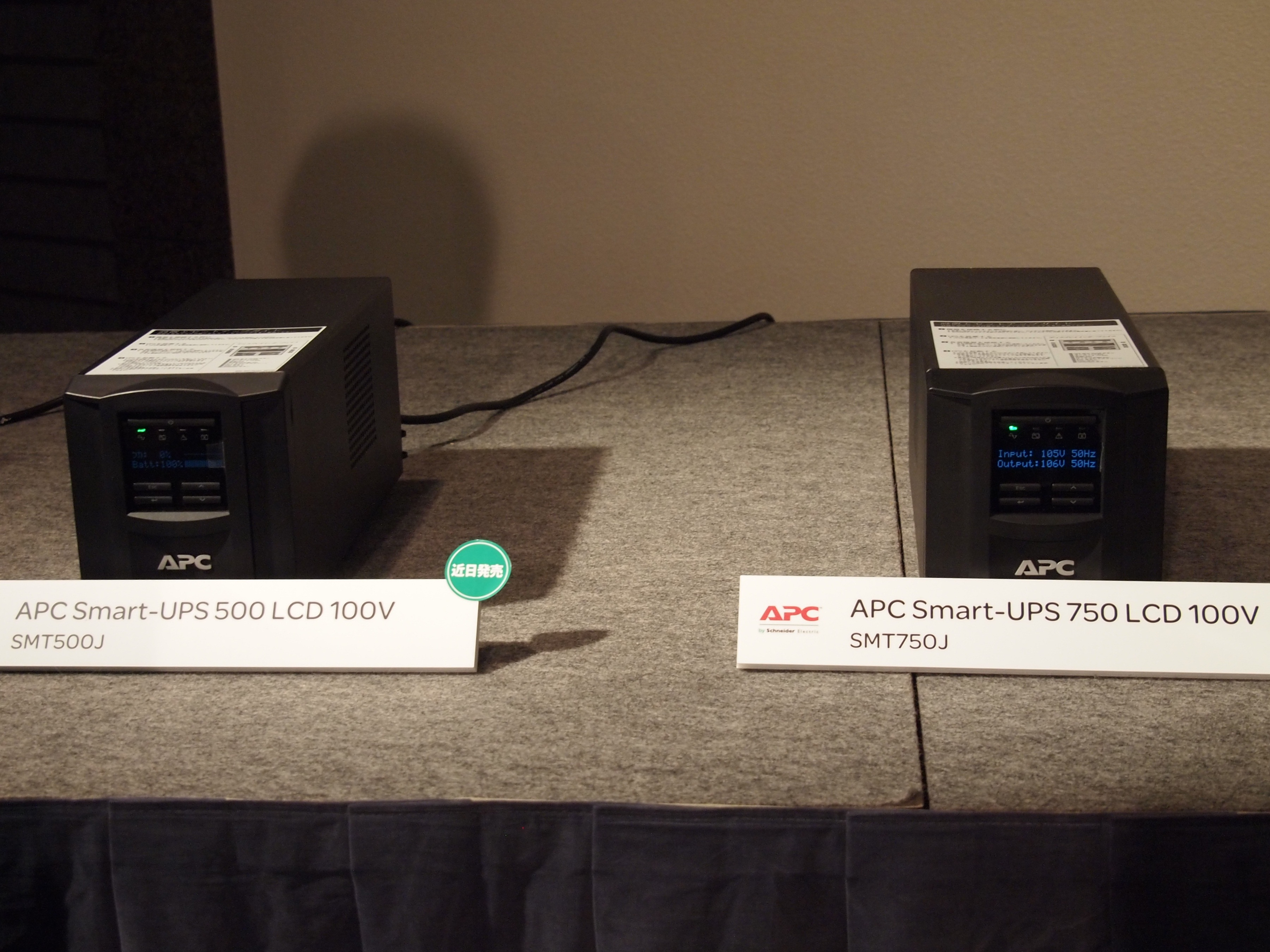 Smart-UPS 500 LCDとSmart-UPS 750 LCD