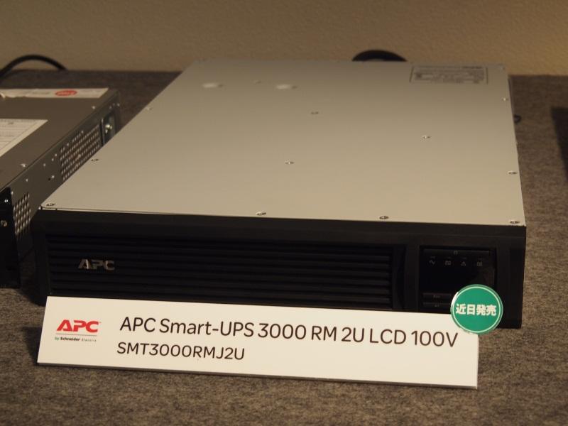 Smart-UPS 3000 RM 2U LCD