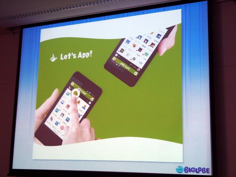 開発中のアプリ「Let's App!」を紹介