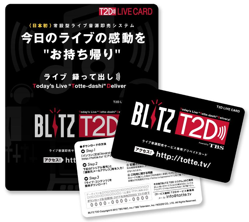 T2D LIVEカード