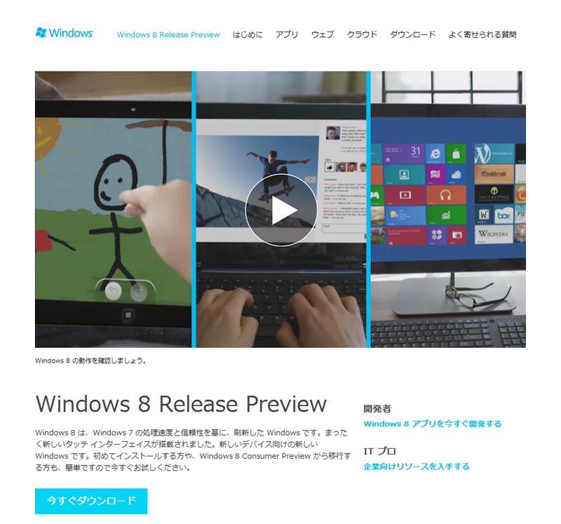 "<a href=""http://windows.microsoft.com/ja-JP/windows-8/release-preview"">Windows 8 Release Preview版ダウンロードページ</a>"