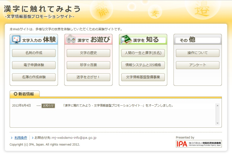 漢字に触れてみよう -文字情報基盤プロモーションサイト-