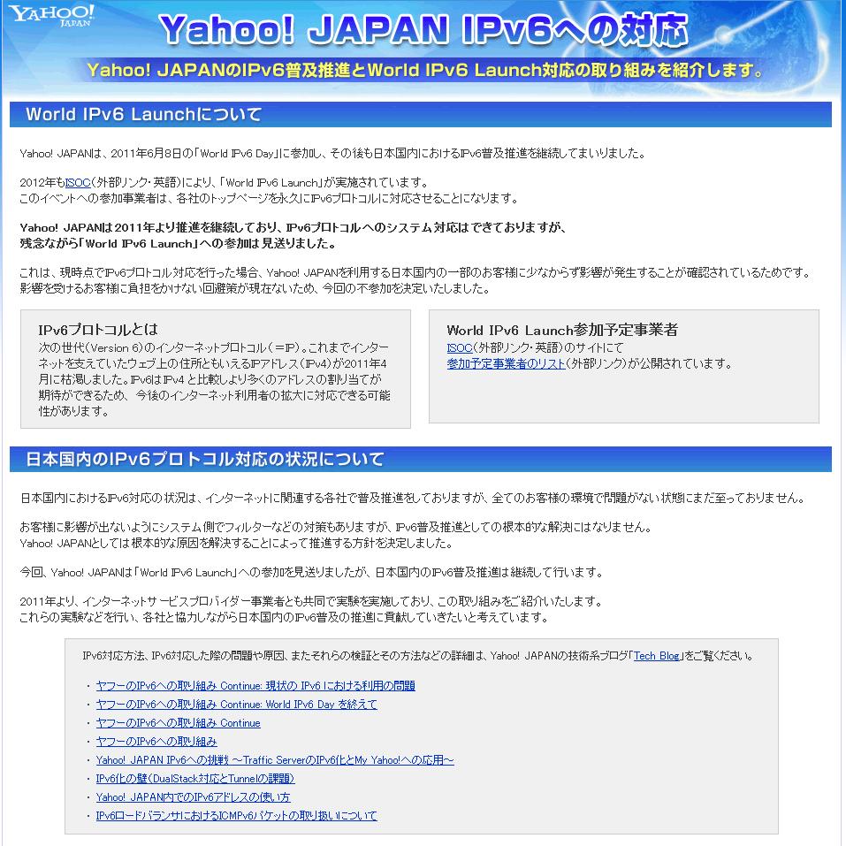 Yahoo! JAPAN IPv6への対応