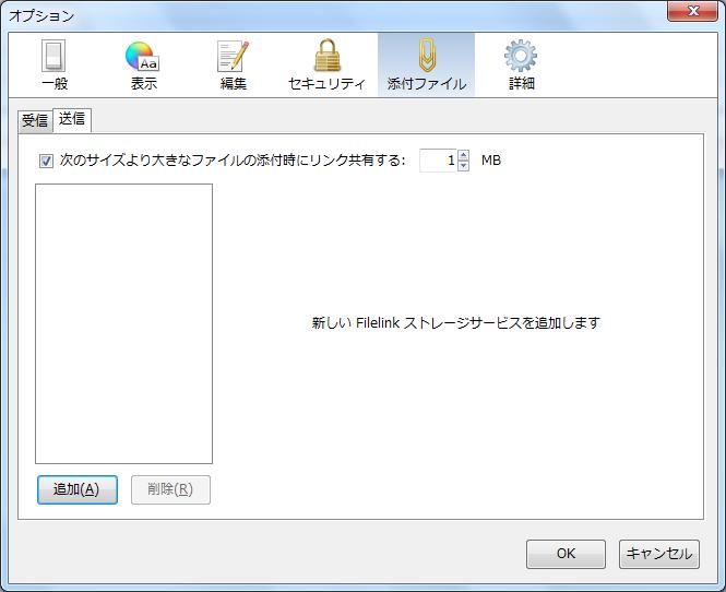大きな添付ファイルはオンラインストレージを利用する「Filelink」機能が追加