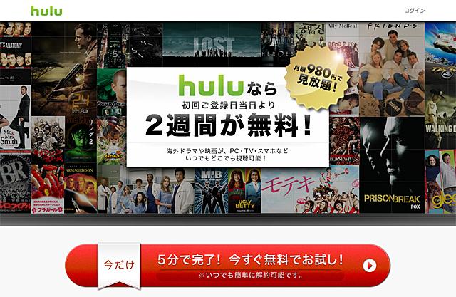 """動画配信サービスの""""黒船""""、米国で生まれた見放題サービス「Hulu」"""