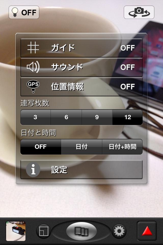 一番右のアイコンからは、ガイド、サウンド、位置情報のオン・オフ、連写枚数の選択、日付と時間の写し込み設定ができる