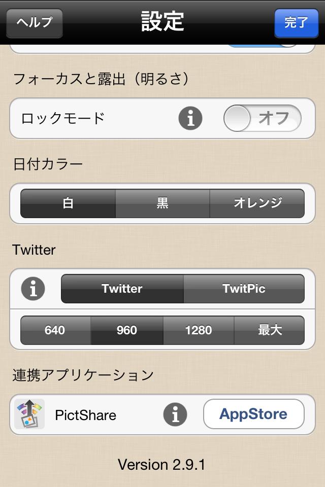 日付カラーの選択、Twitterの画像サイズの選択などができる