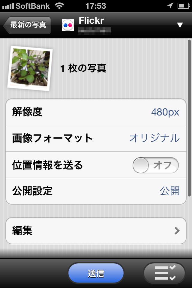 「PictShare」ボタンを選択すると、指定済みのアプリが1つ開く