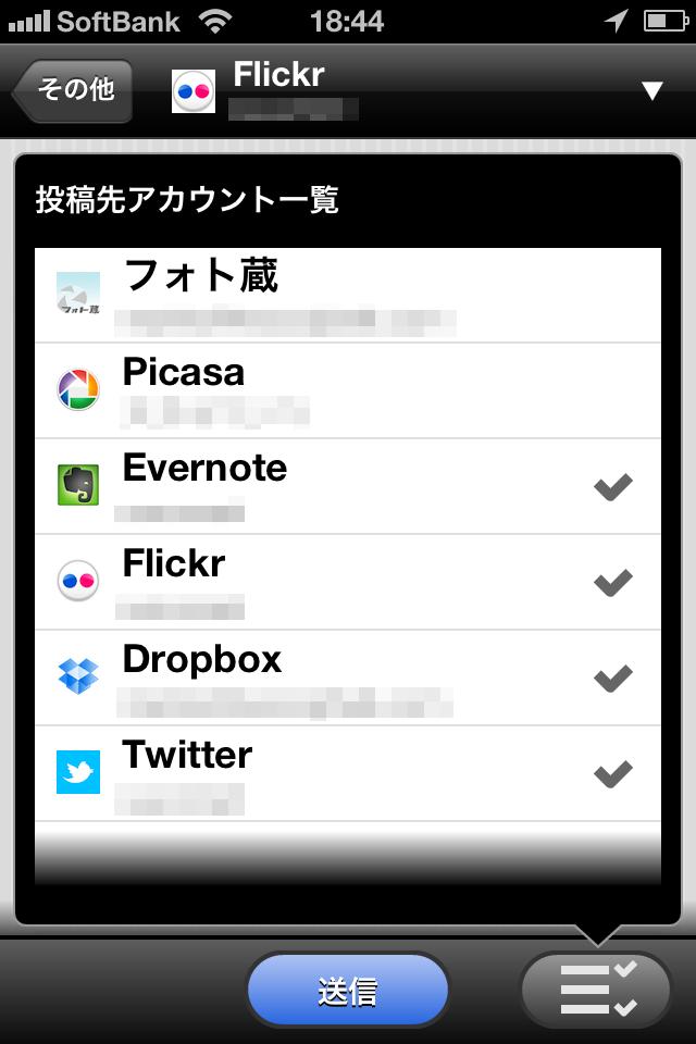 「PictShare」の右下のアイコンからは投稿先を複数指定できる
