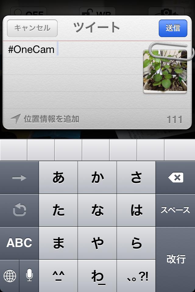 撮影画面で下にフリック、または「Twitter」を選ぶとツイート画面になる