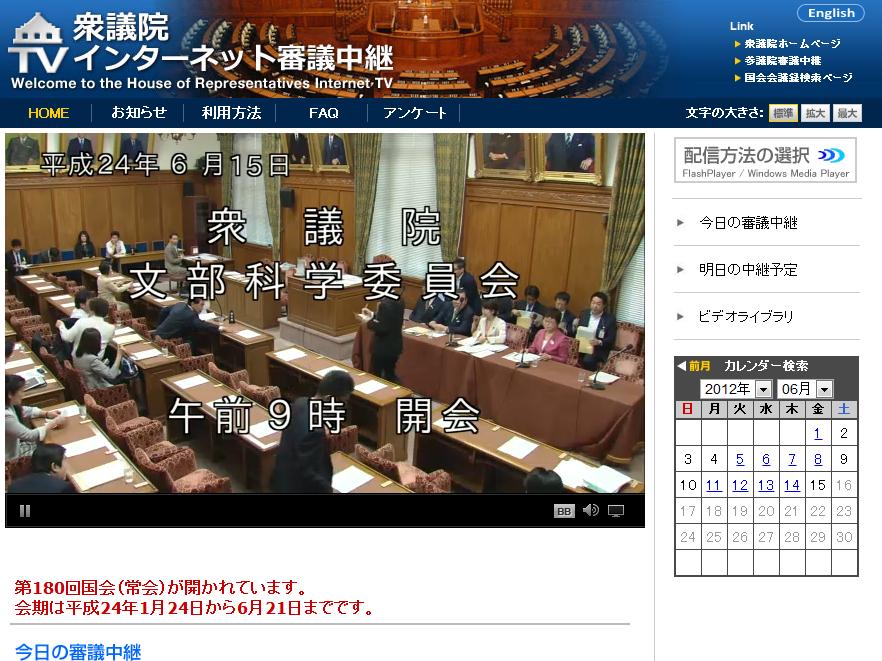文部科学委員会の模様は「衆議院インターネット審議中継」で配信されており、すでに今日の映像もビデオライブラリからオンデマンドで視聴できる