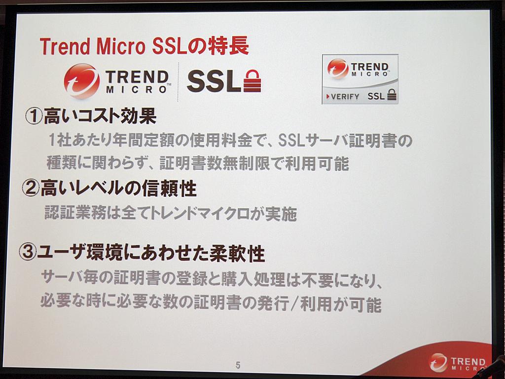 Trend Micro SSLの特長