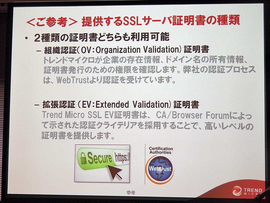 SSLサーバー証明書は、OV、EVどちらにも対応する