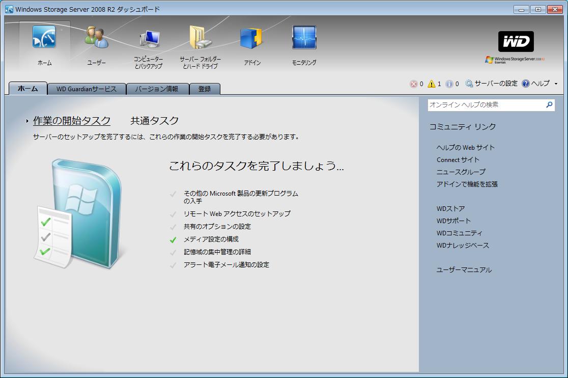 Windows Home Server 2011を使ったことがあるユーザーにはおなじみのダッシュボード