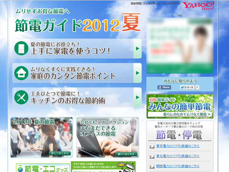 「節電ガイド2012夏」