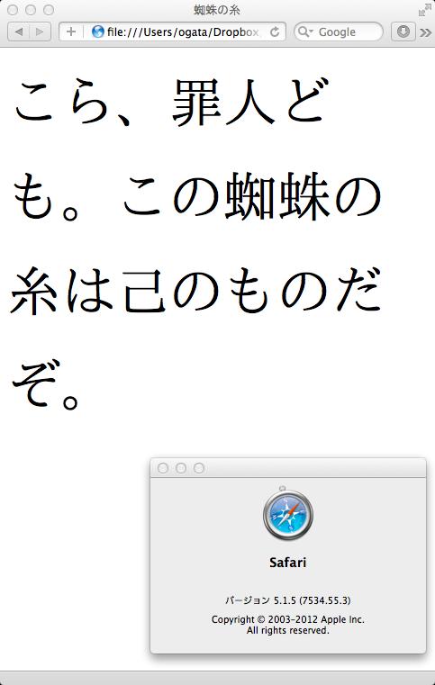 """図5 ブラウザーにおける追出しによる行頭禁則(Safari ver.5.1.5での表示)<a href=""""#10""""><b>[*10]</b></a>"""