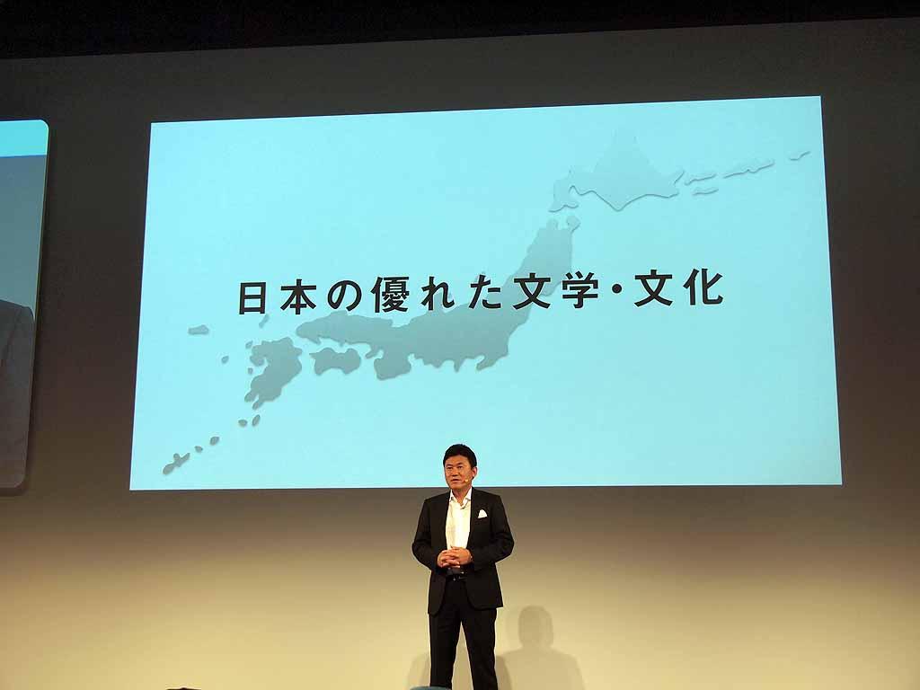 三木谷氏「日本の優れた文学・文化を伝え、市場の発展を促進したい」