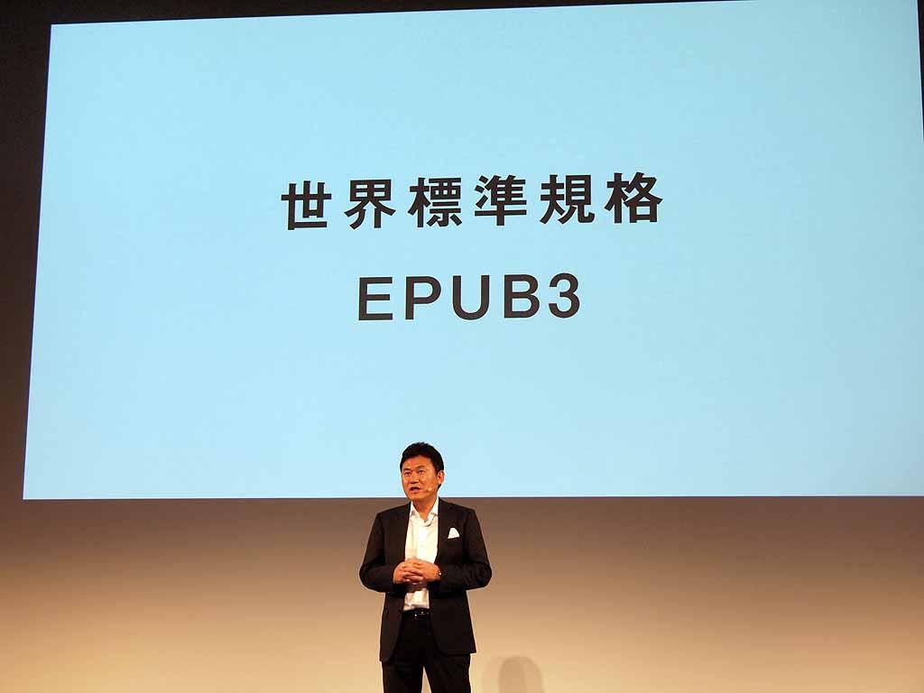 Koboは電子書籍フォーマットに世界標準のオープンな規格「EPUB3」を採用