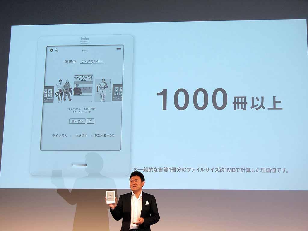 ユーザーが利用可能なメモリ領域は約1GBで、1000冊以上を携帯可能