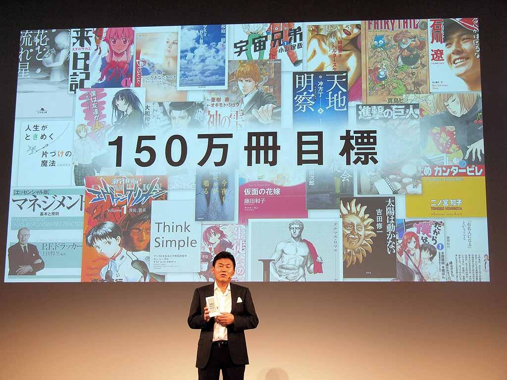 日本語のコンテンツは150万冊を目指す