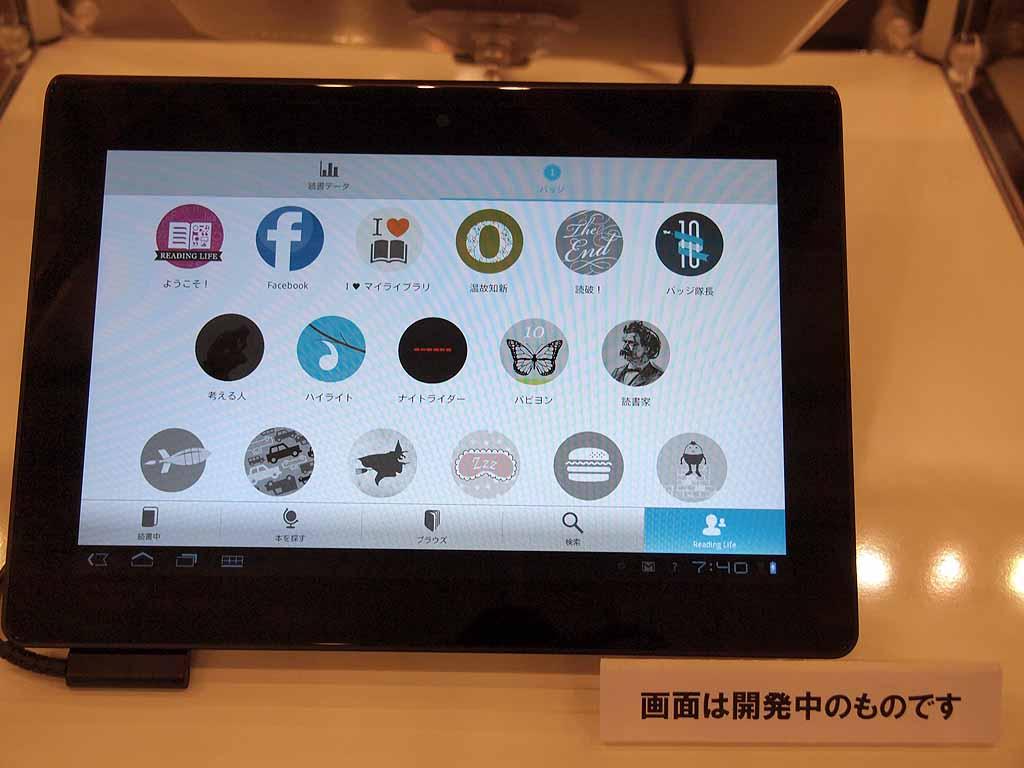 開発中の日本語版Androidアプリ。日本語対応のEPUBリーダー機能にもう少し時間がかかりそうとのことだ
