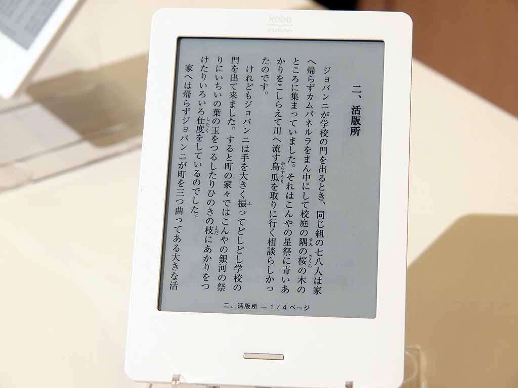 日本語のルビにも対応。読みやすさにこだわり、モリサワフォントを採用した