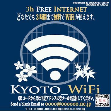 KYOTO_WiFiのステッカーの例