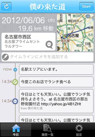 「僕の来た道」の画面