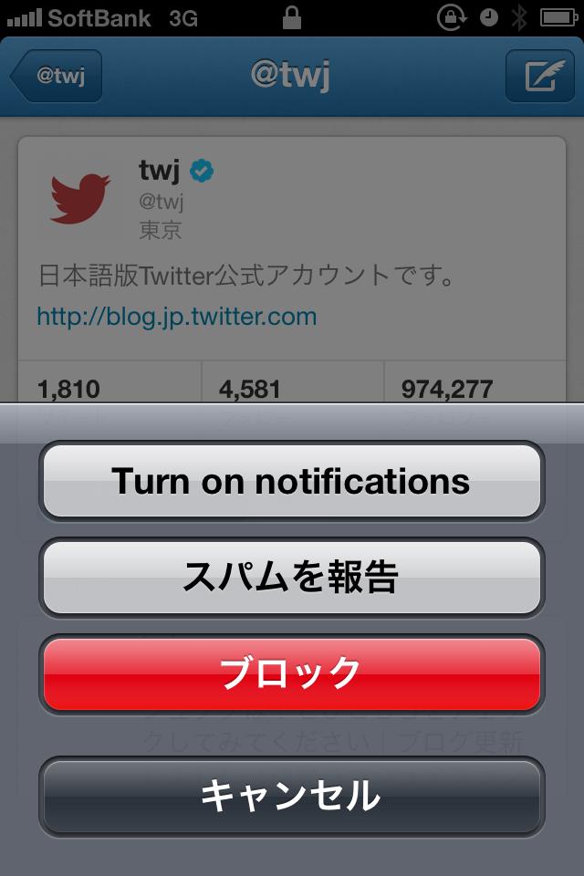 ツイート通知機能の設定画面(Twitter Japan公式ブログより画像転載)