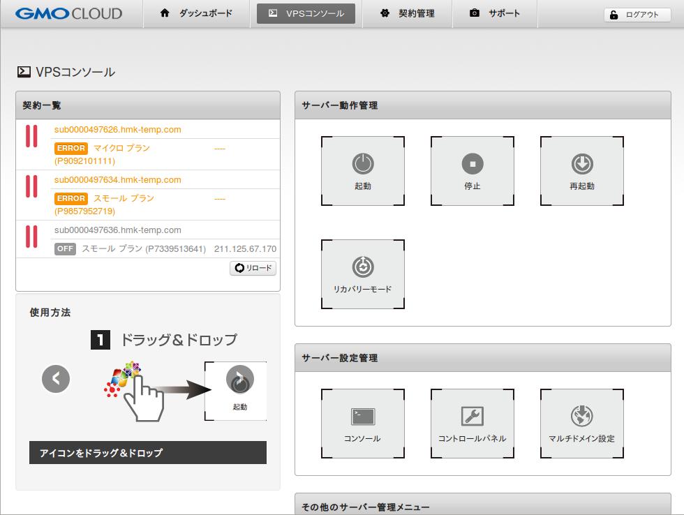 VPSポータルの「VPSコンソール」画面。画面左に仮想サーバーが、右に操作が並ぶ。なお、上部のメニューはウェブブラウザーのウィンドウサイズに応じて表示形式が変わる