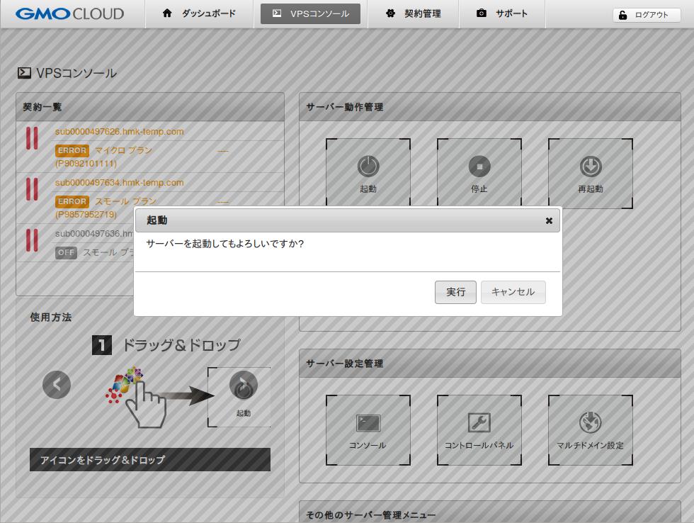 仮想サーバーのアイコンをドラッグして「起動」でドロップすると、そのサーバーが起動する