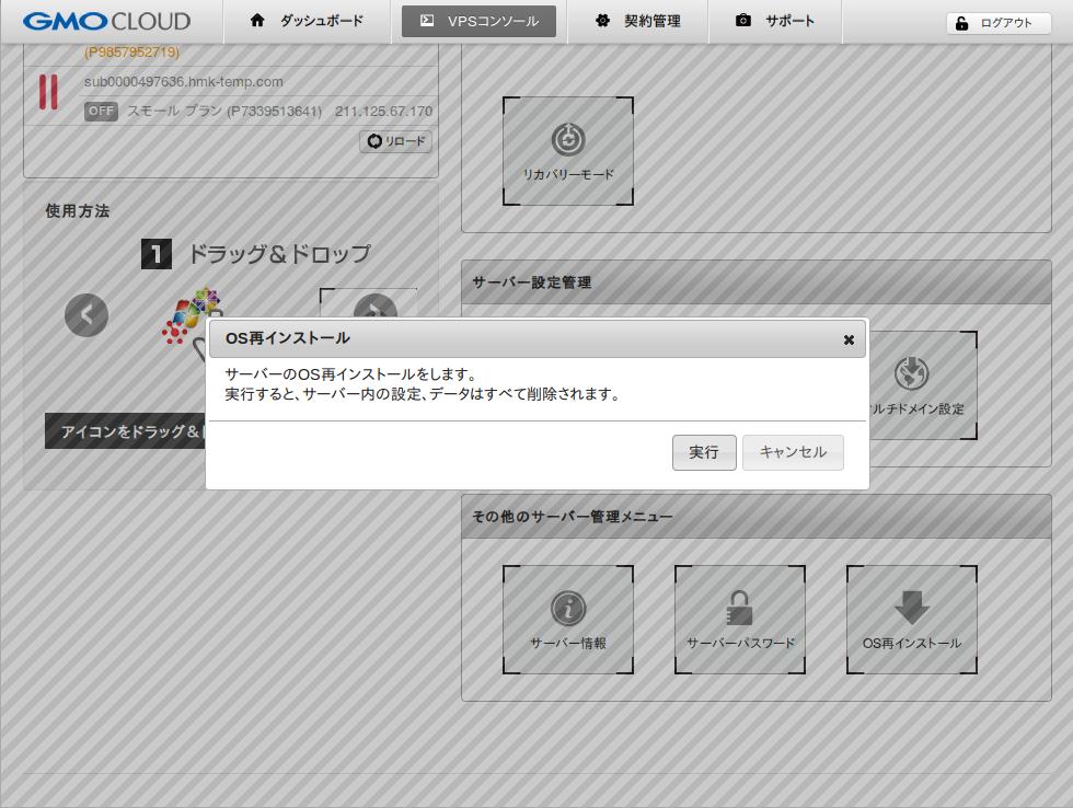 サーバーのアイコンを「OS再インストール」にドロップすると、契約しているOSを再インストールしてサーバーを初期化する