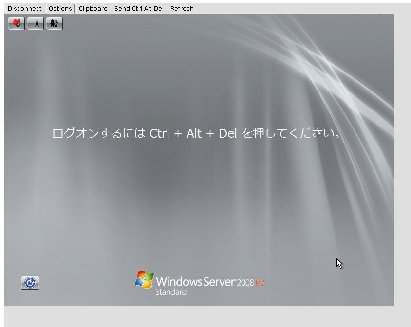 Windows Server 2008 R2も仮想サーバーのコンソールやリモートデスクトップから利用できる