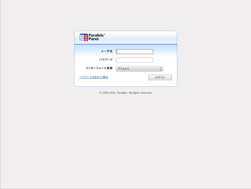 サーバーが起動している状態でアイコンを「コントロールパネル」にドロップすると、コントロールパネル「Plesk」のログイン画面が表示される