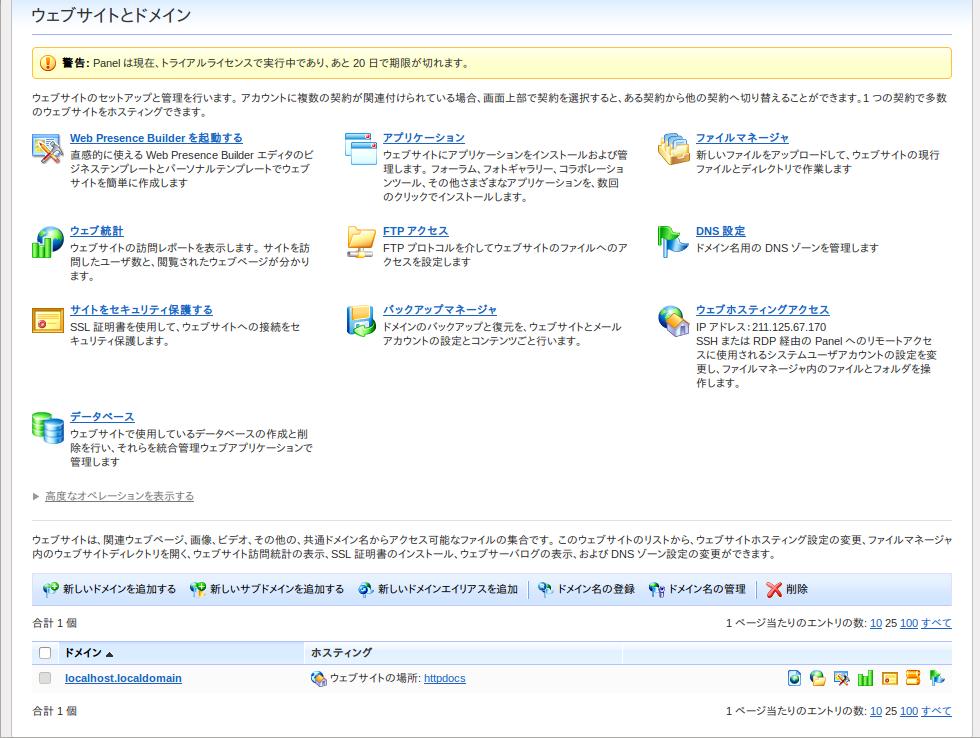 「ウェブサイトとドメイン」画面の下部で「新しいドメインを追加する」をクリック
