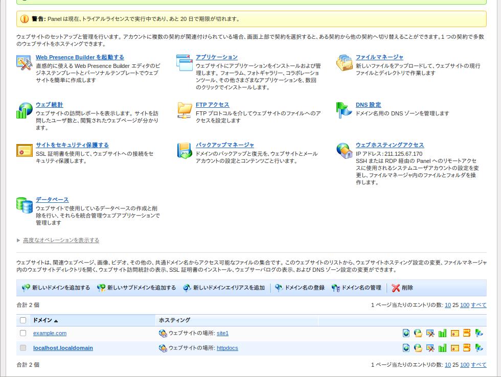 「ウェブサイトとドメイン」画面の下部に2つの仮想ホストが表示された。