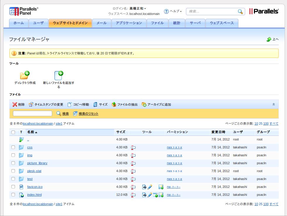 ウェブブラウザーからウェブサイトのファイルを管理