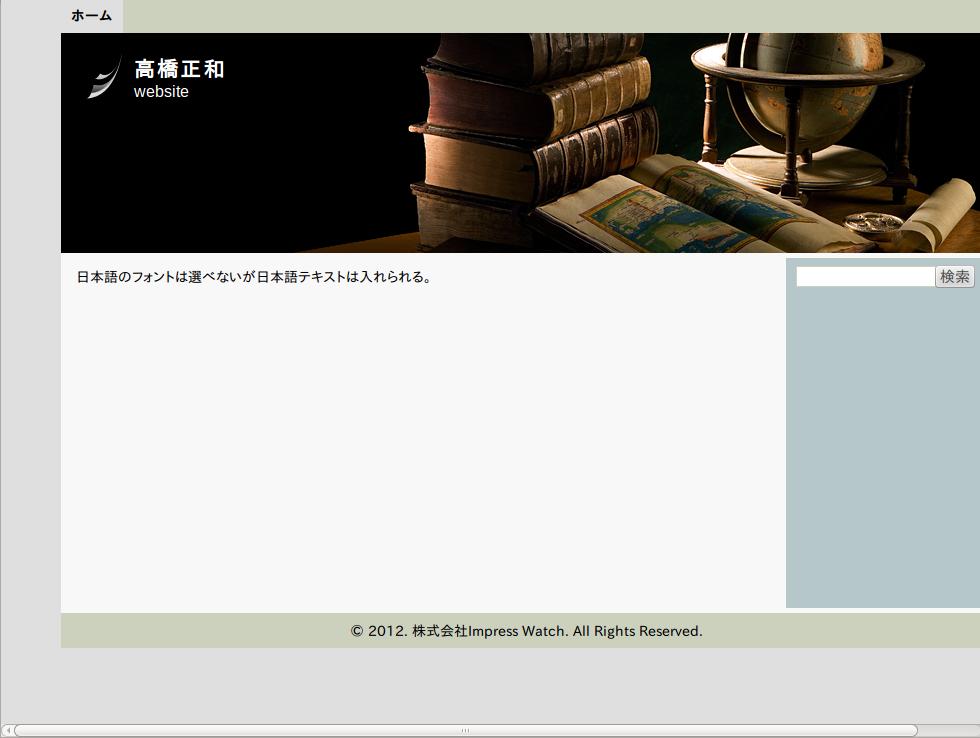 編集したサイトに外部からウェブブラウザーでアクセスしたところ