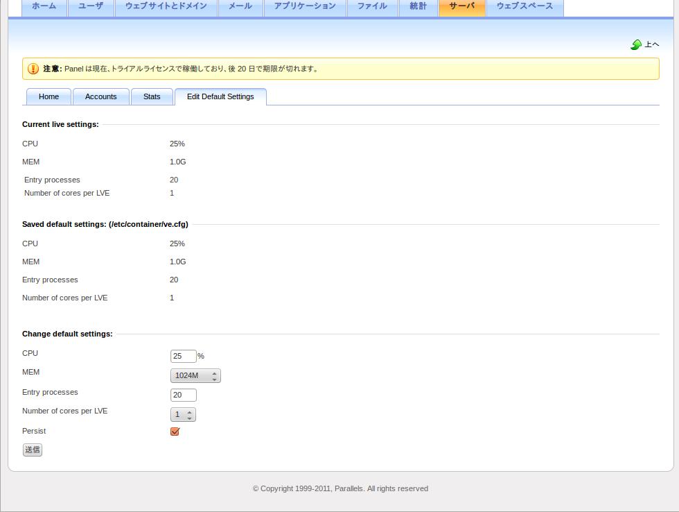 リソースのデフォルトの割り当てや、特定のユーザーごとの割り当てを設定できる