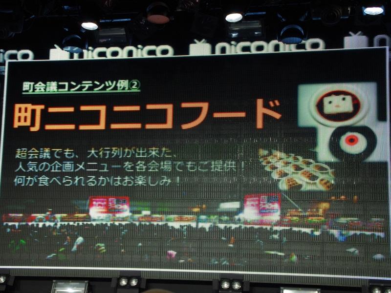 「ニコニコフード」などニコニコ超会議の出展物を各地で再現