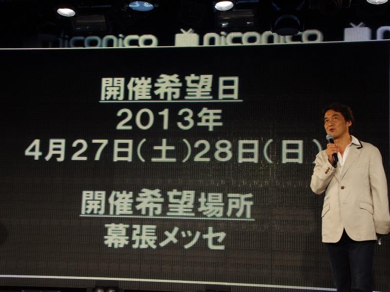 「ニコニコ超会議2」を2013年4月に開催予定