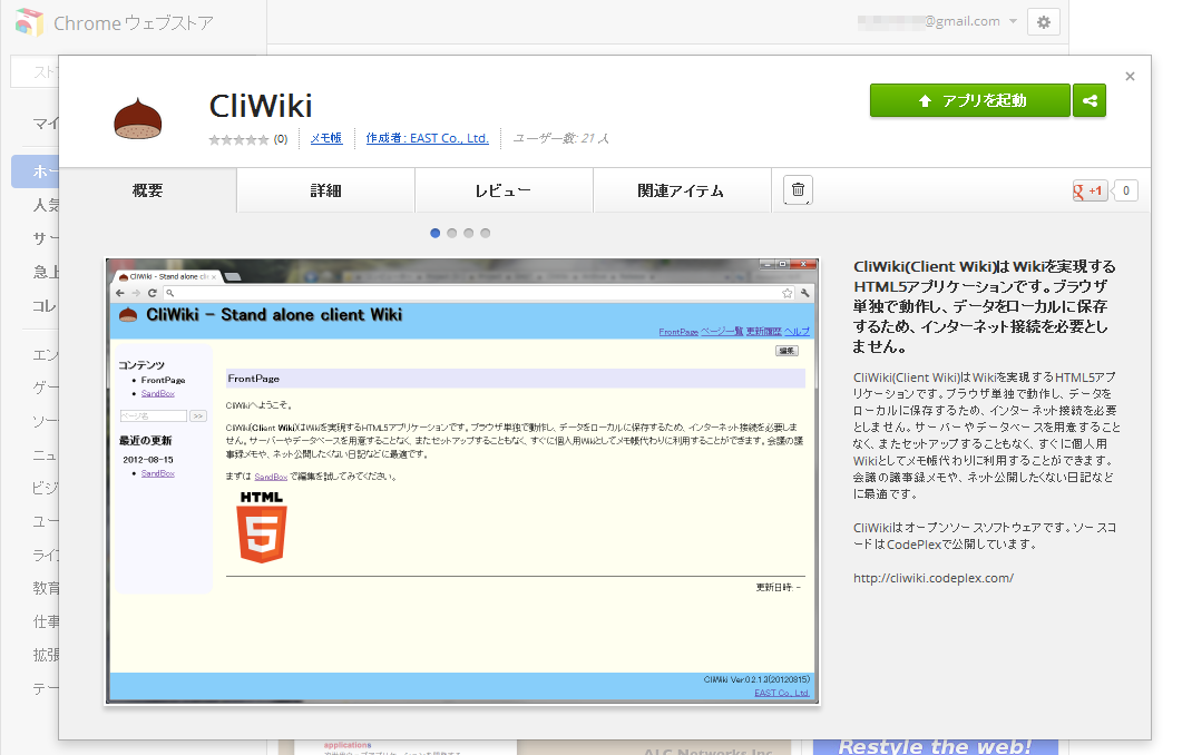Chromeウェブストアで、クリックひとつでインストールしてすぐ使い始められる。データはローカル保存のため、インストール後はネット環境は必要としない