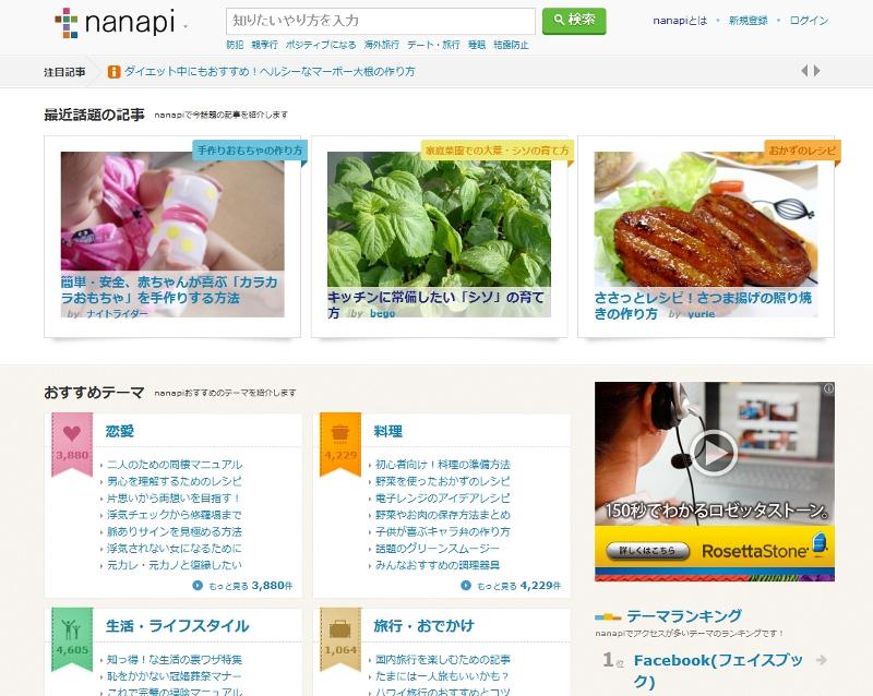 リニューアルしたnanapiのPC版サイト