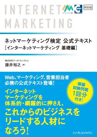「ネットマーケティング検定 公式テキスト(発行:インプレスジャパン 定価2100円)」は通常の書籍として単体販売もされている